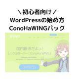 【iPadでも簡単にできた!】初心者向けWordPressがすぐに使える始め方(ConoHaWINGパック)