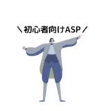 【初心者向け】ASPは審査なしを選ぶのがコツ 今すぐに広告を貼ろう!