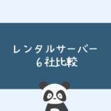 【初心者参考】ブログレンタルサーバーの選び方【わかりやすい6社比較】