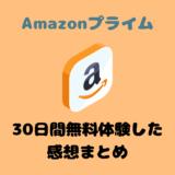 【Amazonプライム】30日間無料体験をしてみた感想【大満足】