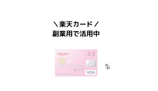 \楽天カード/を発行して感じた意外なこと【副業用で活用中】