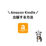 【図解つき】Amazonで電子書籍を 出版する方法【KDPで出版する手順】