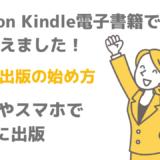 【 Kindle出版の始め方】Amazon Kindle電子書籍で夢を叶えました!【iPadやスマホで簡単に出版】