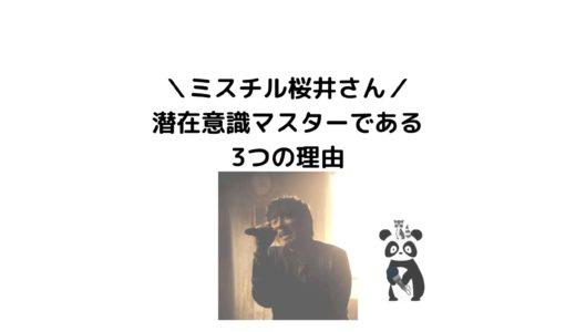 \ミスチル/の桜井さんが潜在意識マスターである3つの理由