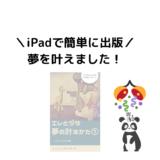 【iPadで簡単に出版】Amazon Kindle電子書籍で夢を叶えました!