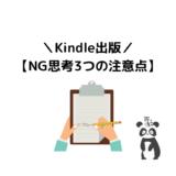 【2021年稼げる副業】イケハヤさんもおすすめのKindle出版【NG思考3つの注意点】