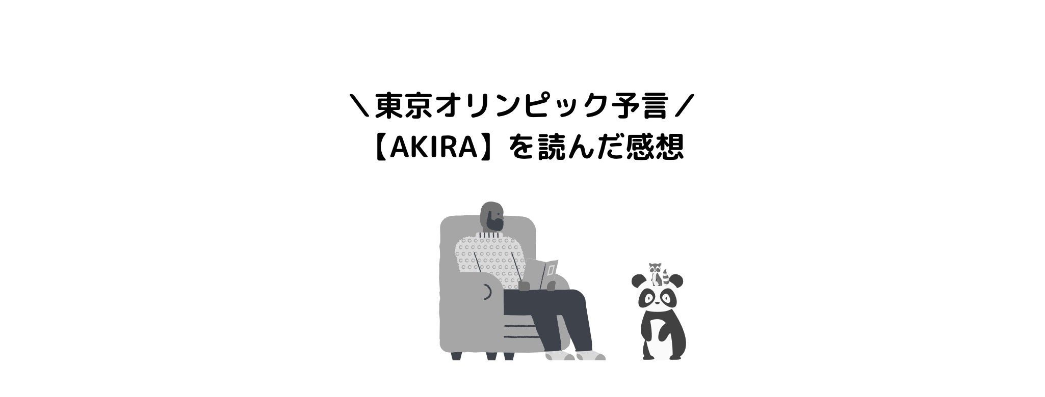 オリンピック 予言 東京