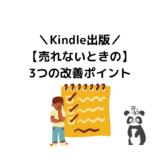 【Kindle出版】で売れないときに改善する【3つのポイント】