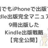 保護中: iPhoneで出版できる【Kindle出版完全マニュアル】10冊出版した私のKindle出版方法