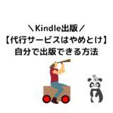Kindle出版の代行サービスはやめとけ!iPhoneで簡単に【自分で出版できる方法】