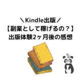Kindle出版は副業として稼げるのか【Kindle出版体験2ヶ月後の感想】