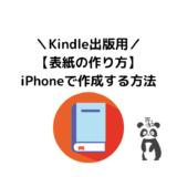 【図解つき】Kindle出版用表紙の作り方【iPhoneで作成する方法】