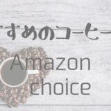 【シンプルライフ】にピッタリのおすすめコーヒーミル【Amazon6選】