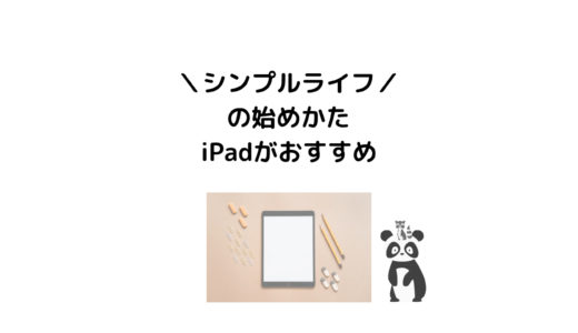 【シンプルライフ】の始めかた【iPadがおすすめ】