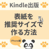 【Kindle出版の表紙】を推奨サイズで作る方法【iPhoneで簡単に】
