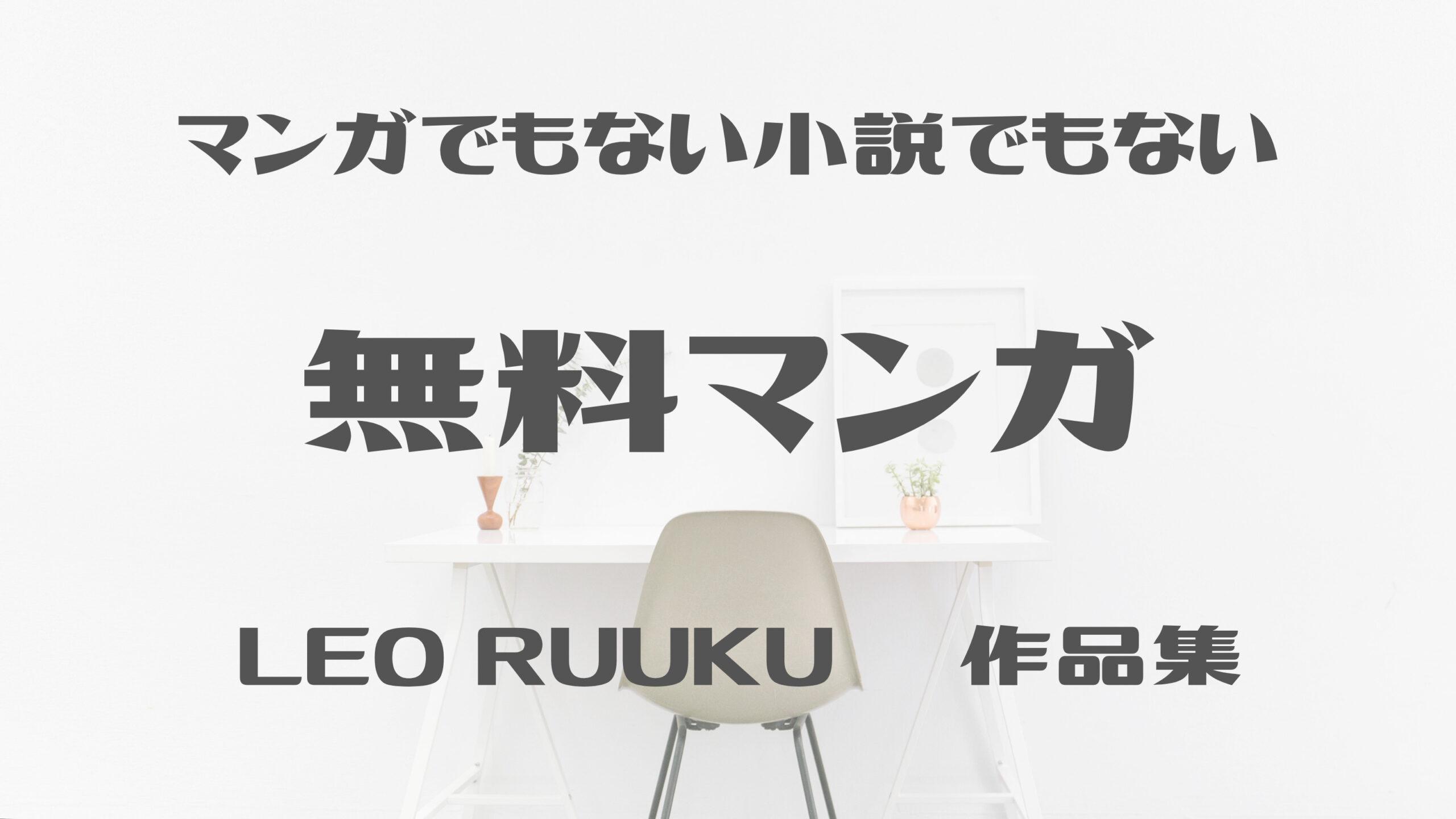【LEO RUUKU作品集】