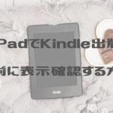 【iPadでKindle出版】事前に表示確認する方法【結論全て不十分】