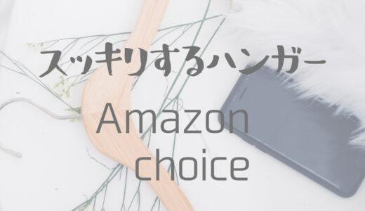 【シンプルライフ】でスッキリするハンガー【Amazon6選】