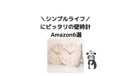 【シンプルライフ】にピッタリのおすすめ壁時計【Amazon6選】