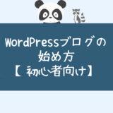【実作業10分で完了】WordPressブログの始め方【初心者向け】