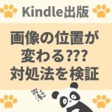 【iPadでKindle出版】画像の位置が変わってしまう【対処法を検証】