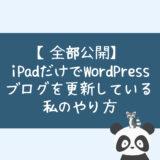 【全部公開】iPadだけでWordPressブログを更新している私のやり方