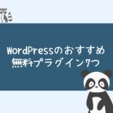 WordPressブログを始めたときにおすすめ【無料のプラグイン7つ】