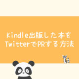 Kindle出版した本をTwitterでPRする方法