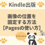 【Kindle出版】画像の位置を固定する方法【Pagesの使い方】
