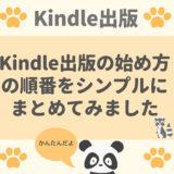 【Kindle出版の始めかた】の順番をシンプルにまとめてみました