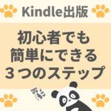 Kindle出版ってどうやるの?初心者でも簡単にできる3つのステップ