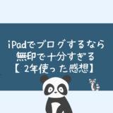 iPadでブログするなら無印で十分すぎる【2年使った感想】
