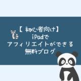 【初心者向け】iPadでアフィリエイトができる無料ブログ