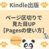 【Kindle出版】ページ区切りで見た目UP【Pagesの使い方】
