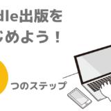 【Kindle出版の始めかた】5つのステップだけ!今から始めよう!