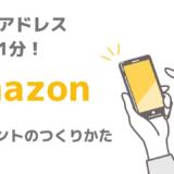 【メールアドレスだけで1分】Amazonアカウントのつくりかた