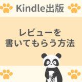 【Kindle出版】レビューを書いてもらう方法