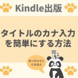 【Kindle出版のコツ】タイトルのカナ入力を簡単にする方法