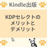 【Kindle出版】KDPセレクトのメリットとデメリット
