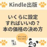 いくらに設定すればいいの?Kindle出版の価格の決め方