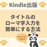 【Kindle出版のコツ】タイトルのローマ字入力を簡単にする方法