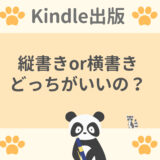 【Kindle出版】縦書きor横書きどっちがいいの?