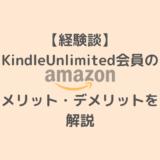 【経験談】KindleUnlimited(キンドルアンリミテッド)会員のメリット・デメリットを解説